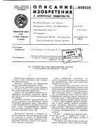 Патент 909039 Устройство для обертывания лентой спускаемой дренажной линии