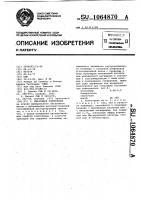 Патент 1064870 Смазочная композиция