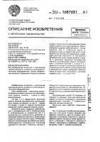 Патент 1687651 Валичный джин