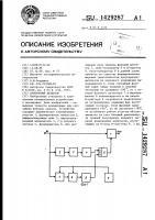 Патент 1429287 Синхронный детектор