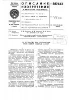 Патент 887633 Устройство для формирования слоя стеблей лубяных культур