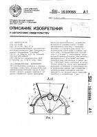 Патент 1610088 Пневматический бетононасос