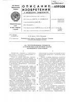 Патент 659308 Токопроводящий мундштук к устройствам для дуговой сварки плавящимся электродом