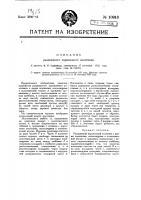 Патент 10918 Раздвижной паровозный золотник