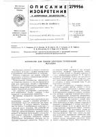 Патент 279956 Устройство для подачи хлоридов тугоплавкихметаллов