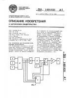 Патент 1401431 Устройство для управления дозированием фоторастворов