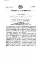 Патент 42944 Устройство к крутильно-перемоточной машине для индивидуального включения, выключения и торможения катушки на крутильном веретене
