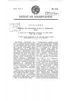 Патент 5511 Прибор для определения скорости и направления ветра