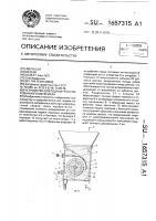Патент 1657315 Устройство для подачи гранулированного материала