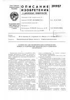 Патент 391957 Устройство для автоматического определения номера и направления движущегося рудничного