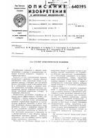 Патент 640395 Статор электрической машины