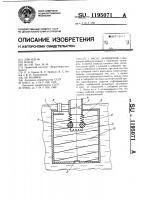 Патент 1195071 Насос замещения