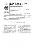 Патент 357079 Патент ссср  357079