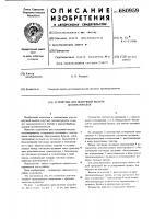 Патент 680959 Устройство для поштучной выдачи лесоматериалов