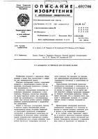 Патент 692706 Мундштук к горелкам для дуговой сварки