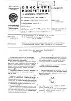 Патент 564008 Собиратель для флотации гидрофобных минералов
