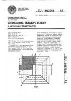 Патент 1467582 Трансформатор с ортогональными магнитными полями