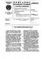 Патент 996853 Способ измерения величины непересечения осей двух номинально перпендикулярных отверстий