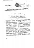 Патент 41632 Декортикатор для стеблей лубяных растений