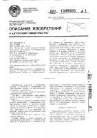 Патент 1549503 Измельчитель-смеситель кормов