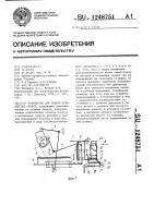 Патент 1248751 Устройство для подачи деталей под сварку