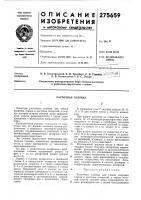 Патент 275659 Расточная головка