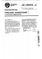 Патент 1060670 Антифрикционная смазочная композиция