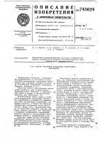 Патент 745624 Способ получения порошковых электродных материалов