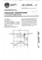 Патент 1043329 Глушитель шума выхлопа для двигателя внутреннего сгорания