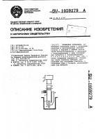 Патент 1059279 Эрлифтная установка