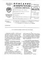 Патент 523122 Самозатухающая полимерная композиция