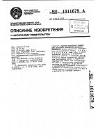 Патент 1011679 Способ получения смазки для холодной обработки металлов давлением