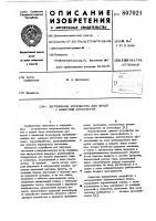 Патент 807021 Загрузочное устройство для печейс защитной атмосферой