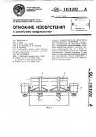 Патент 1101202 Измельчитель-смеситель непрерывного действия
