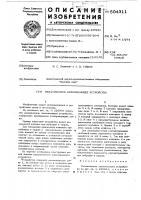 Патент 504311 Механическое запоминающее устройство