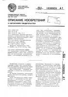 Патент 1636938 Ротор электрической машины