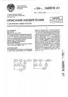 Патент 1665518 Компандер