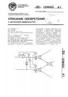 Патент 1286455 Устройство для управления троллейбусной стрелкой