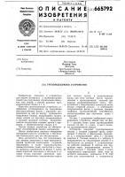 Патент 665792 Грузоподъемное устройство