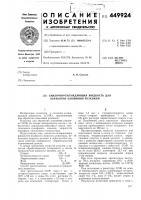 Патент 449924 Смазочно-охлаждающая жидкость для обработки алюминия резанием