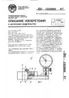 Патент 1523888 Устройство для измерения конусности