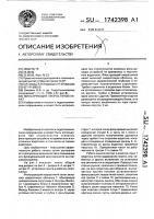 Патент 1742398 Фильтрующий хворостяной канат