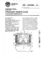 Патент 1457068 Главный полюс электрической машины постоянного тока