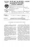 Патент 642391 Вкладыш для крепления шпули в челноке