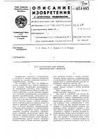 Патент 651485 Устройство для приема биимпульсных сигналов