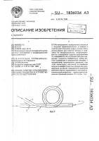 Патент 1836034 Способ очистки сельскохозяйственных продуктов и устройство для его осуществления