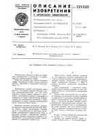 Патент 721535 Машина для добычи резного торфа