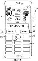 Патент 2431932 Способ и устройство для выбора канала связи
