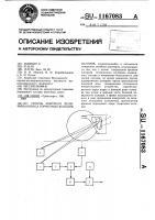 Патент 1167083 Способ контроля величины износа тормозных колодок вагонов