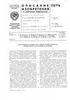 Патент 170776 Электронный прибор для определения скорости, пройденного расстояния и времени